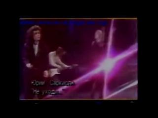 Группа  (Шериф) Не Уходи. 1991 год.