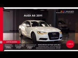 Audi A6 C7 2011 года -
