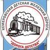 Кемеровская Детская Железная Дорога