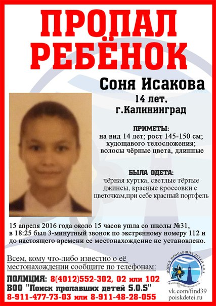 Калининград поиск людей