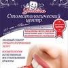 Стоматология в Подольске Улыбка!