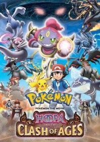 Покемон (фильм 18: Хупа и битва веков) / Pokémon the Movie: Hoopa and the Clash of Ages (2015)