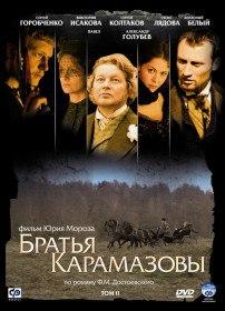Братья Карамазовы (Сериал 2009)