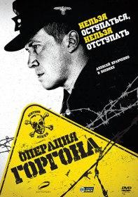 Операция «Горгона» (Сериал 2011)