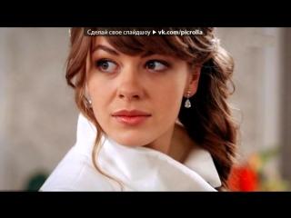 «ВЕРНІ МАЮ ЛЮБОВ» под музыку Роман Полонский - Неправда (саундтрек к сериалу