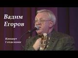 Вадим Егоров - авторский концерт,1отделение