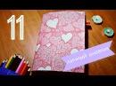 Мой 11 личный дневник | Обновления