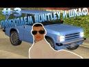 Покупаем Huntley и шкаф \ Trilliant by Mickey Anderson