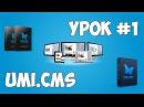 Движок UMI.CMS Урок 1 - Создание сайта