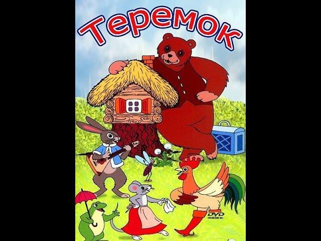 Теремок (1945) мультфильм