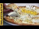 Пицца четыре сыра ★ Pizza ai quattro formaggi Выпуск 316