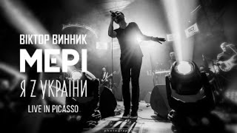 Віктор Винник і МЕРІ - Я з України | live in Picasso