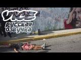 Эпидемия убийств в Венесуэле (VICE Русская Озвучка)