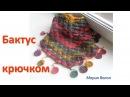 Бактус крючком легко Scarf crochet