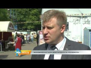 РЕН Новости Псков 25.05.2016 # Экономическая Ганза на Псковэкспо