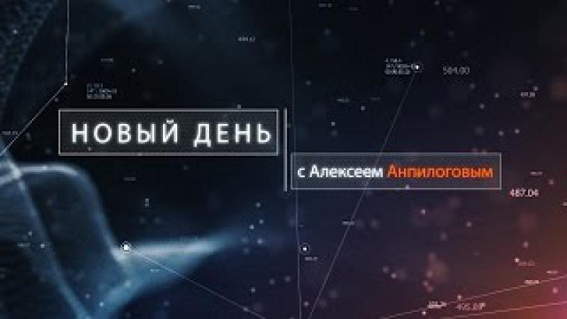 Новый день. Туманность Андромеды - 60 лет спустя