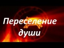 Переселение души и Алла Пугачева