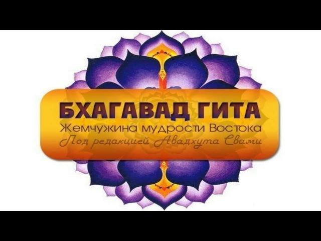 Бхагавад-гита - Глава 11. Созерцание вселенского образа