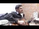 Аркадий Кобяков - Моя усталость, исполнение под гитару