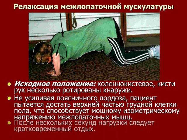 Лечебная гимнастика при остеохондрозе позвоночника Часть 2