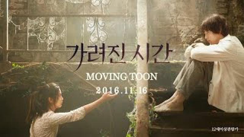 가려진 시간 (Vanishing Time: A Boy Who Returned, 2016) 무빙툰 영상 (Moving Toon Video)