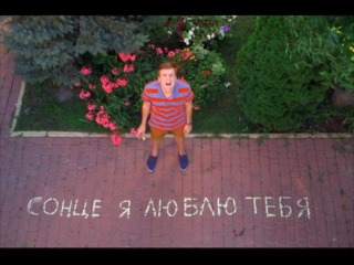 Большие чувства: Оля, выгляни в окно!