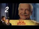 Петля времени Авантюристка 2013 2 серия