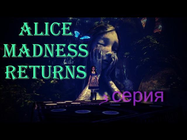 Алиса стране кошмаров 3 серия (БОЛТОМУХИ;РОЗДОР;БЕЗУМИЕ И МНОГОЕ ДРУГОЕ)