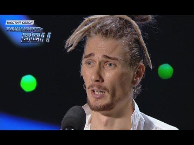 Дмитрий Юдин - Кастинг в Киеве - Танцуют все 6 - 18.10.2013