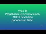 MODX Урок 18 Настрои