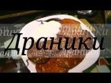 Драники Kenwood KM 096 Cooking Chef-насадка кухонный процессор тёрка Potato pancakes