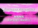 Караоке песни про Маму - песня на День Матери, 8 Марта, День рождения мамочки- Викт...