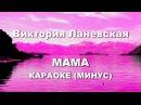 Караоке песни про Маму - песня на День Матери, 8 Марта, День рождения мамочки- Виктория Ланевская
