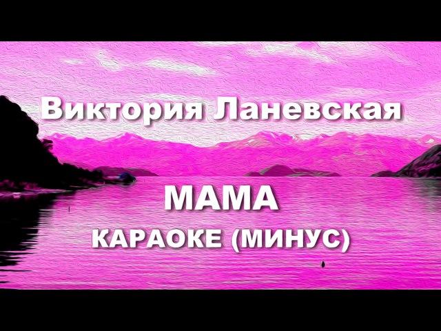 Караоке песни про Маму песня на День Матери 8 Марта День рождения мамочки Виктория Ланевская