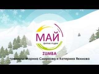 ZUMBA. Тренеры: Марина Смирнова и Катерина Якимова