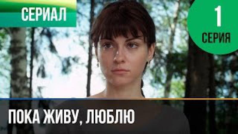 Пока живу, люблю 1 серия - Мелодрама | Фильмы и сериалы - Русские мелодрамы