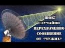 Приговор для Земли В России перехвачен сигнал от инопланетян Предсказание буд
