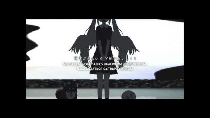 Hatsune Miku - I'm glad you're evil too (rus sub)