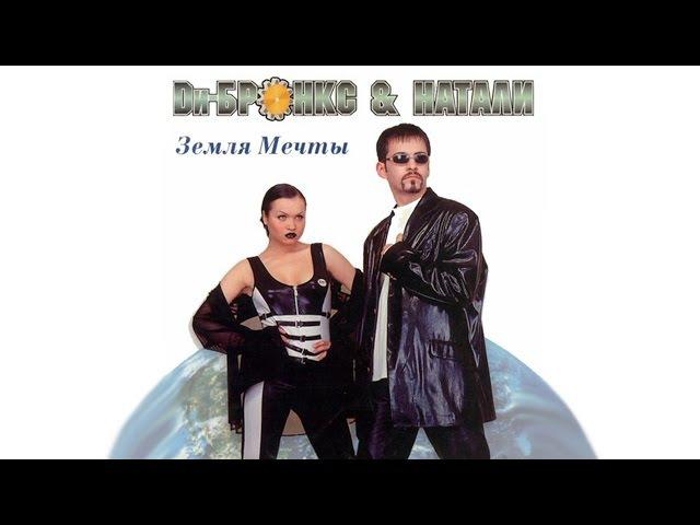 Ди-Бронкс Натали - Земля Мечты (1997) [Весь Альбом]