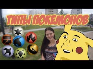 ПОКЕМОН ГО | Как победить более сильного покемона. Элементы покемонов | Montezymka