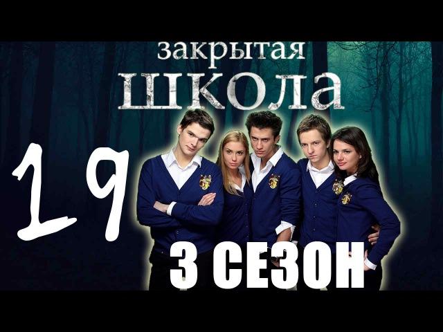 Закрытая школа - 3 сезон 19 серия - Триллер - Мистический сериал
