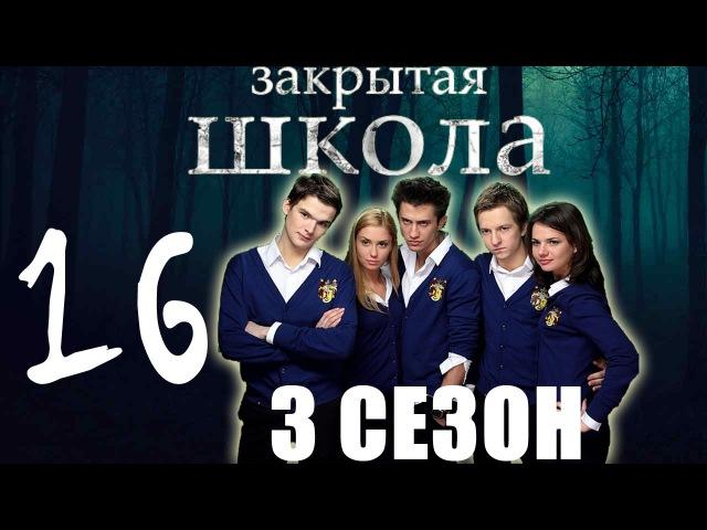 Закрытая школа - 3 сезон 16 серия - Триллер - Мистический сериал