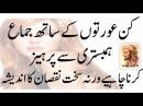 Kin aurton ke sath jama hambistri se parheez karna chahiyae hambistri ke nuqsanat hambistri urdu hin