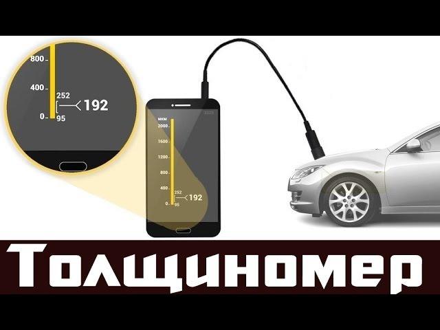 Бюджетный толщиномер лакокрасочного покрытия кузова АВТОЛАКТЕСТ отзывы гарнитура для смартфона