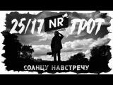 2517, ГРОТ – Солнцу навстречу [NR clips] (Новые Рэп Клипы 2016)
