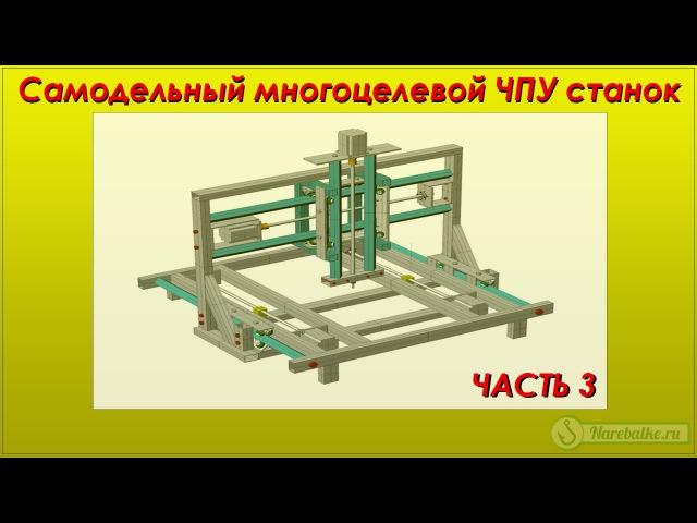 Самодельный многоцелевой ЧПУ станок Часть 3