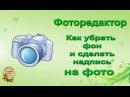 Фоторедактор. Как убрать фон и сделать надпись на фото.