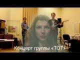 Приглашение на первый сольный концерт группы «ТОТ»