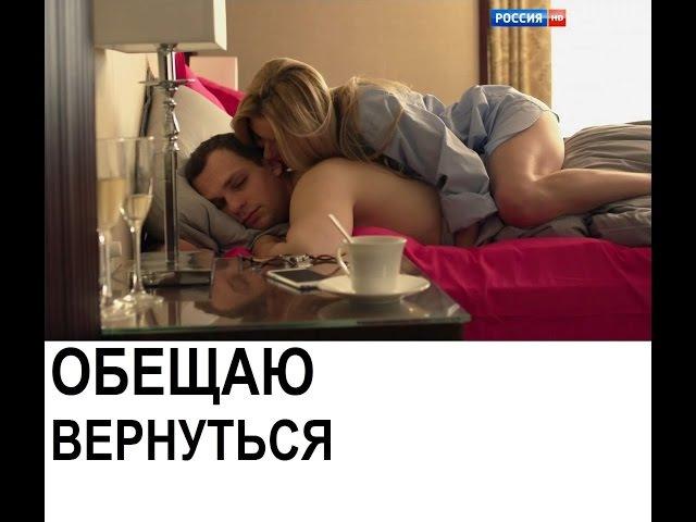 Обещаю вернуться 2016 (1080p). Мелодрамы русские 2016 новинки