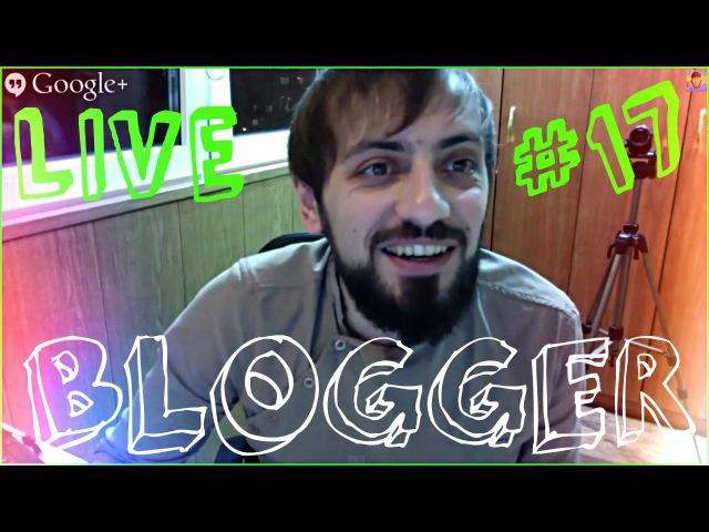17 Вопросы и ответы| Как заработать на блоге и видеоблоге|blogspot |livejournal| Лайв HD 2015